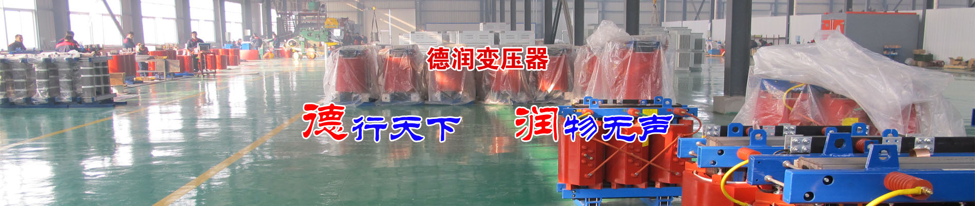 邢台干式变压器厂